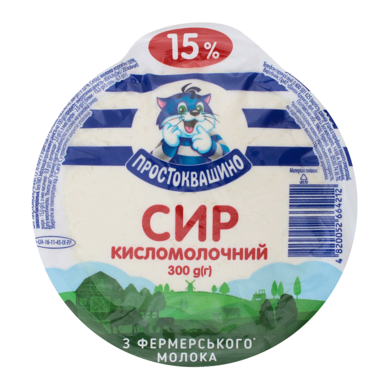 Сир кисломолочний Простоквашино 15% 300г