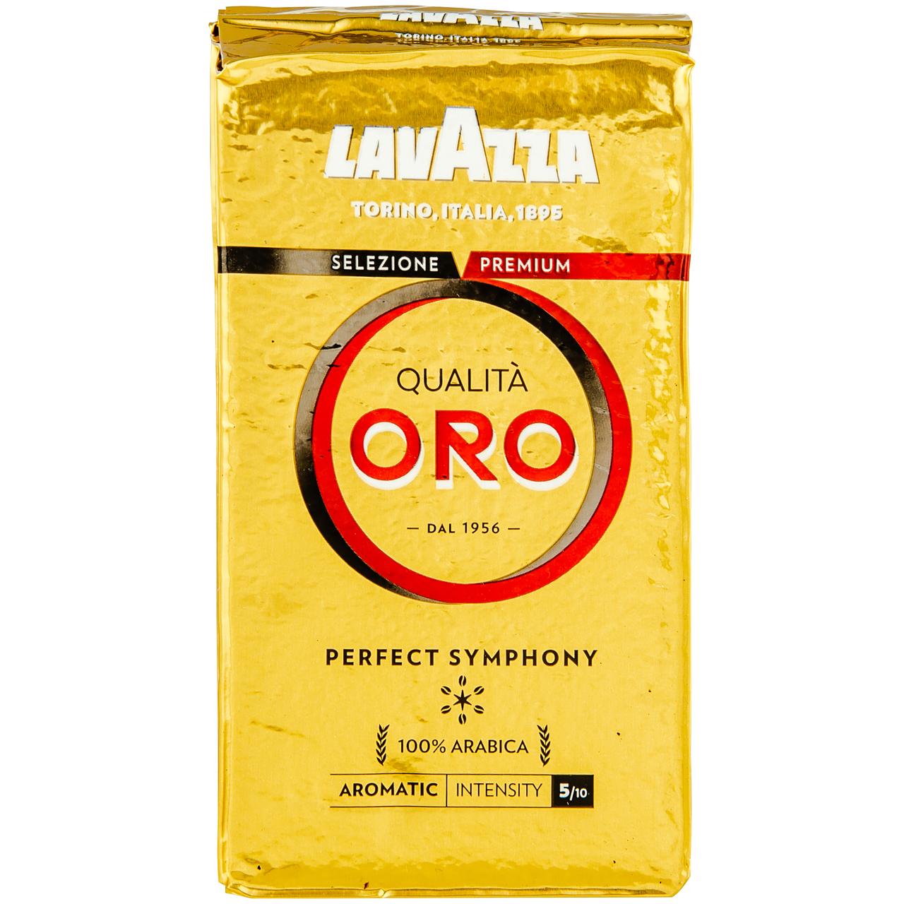Кава Lavazza Qualita Oro натуральна смажена мелена 250г