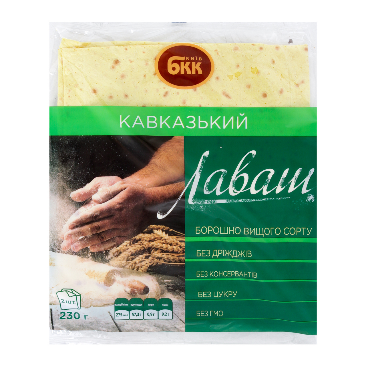 Лаваш БКК Кавказький 230г