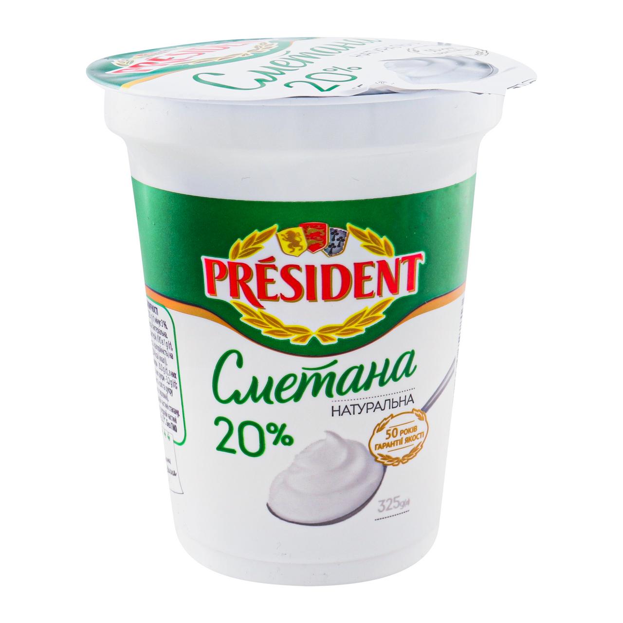 Сметана President 20% 325г
