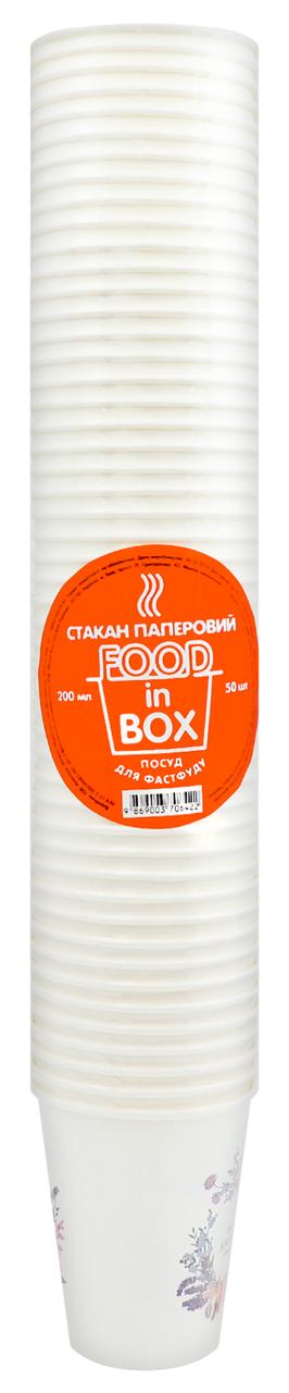 Стакан паперовий Food in Box 200мл 50шт