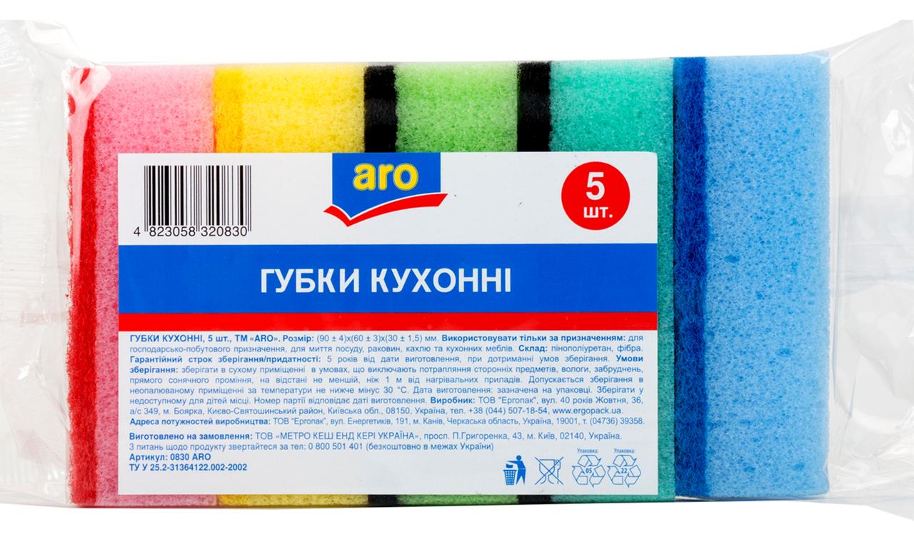 Губки кухонні Aro 5шт