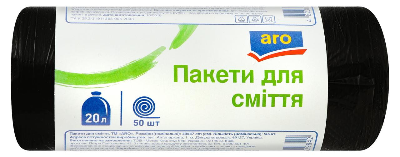 Пакети для сміття Aro 20л 50шт