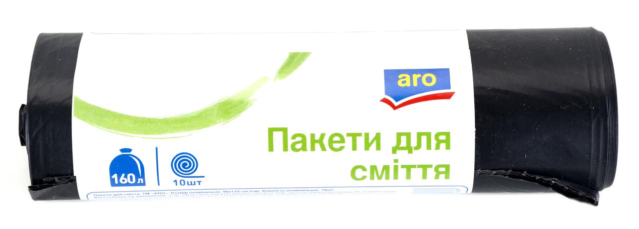 Пакети для сміття Aro 160л 10шт