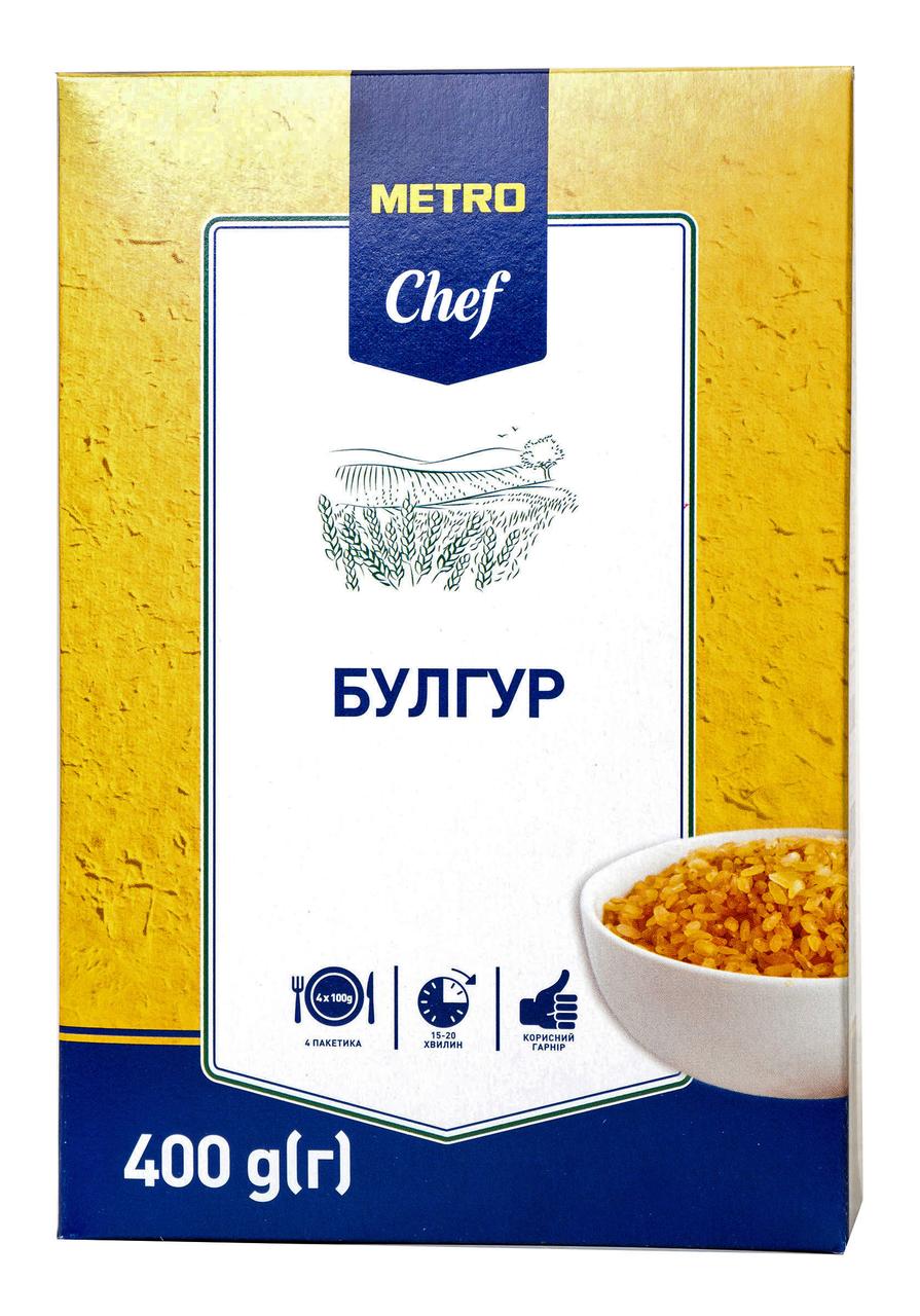 Булгур Metro Chef порційний 4шт*100г 400г