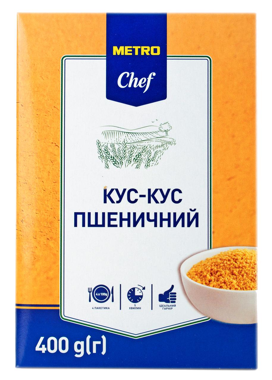 Кус-кус Metro Chef пшеничний 400г