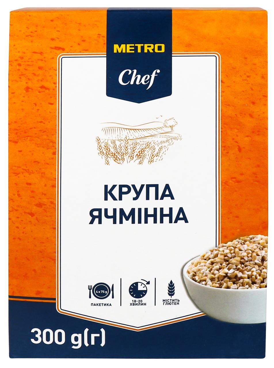 Крупа Metro Chef ячмінна 4*75г/уп