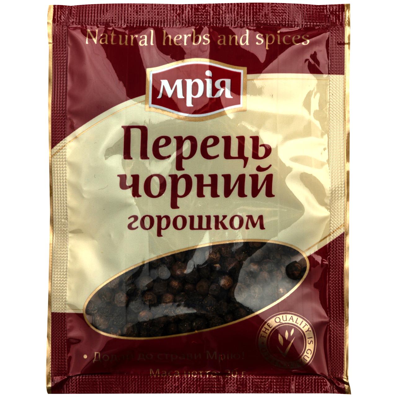 Перець Мрія чорний горошком 20г