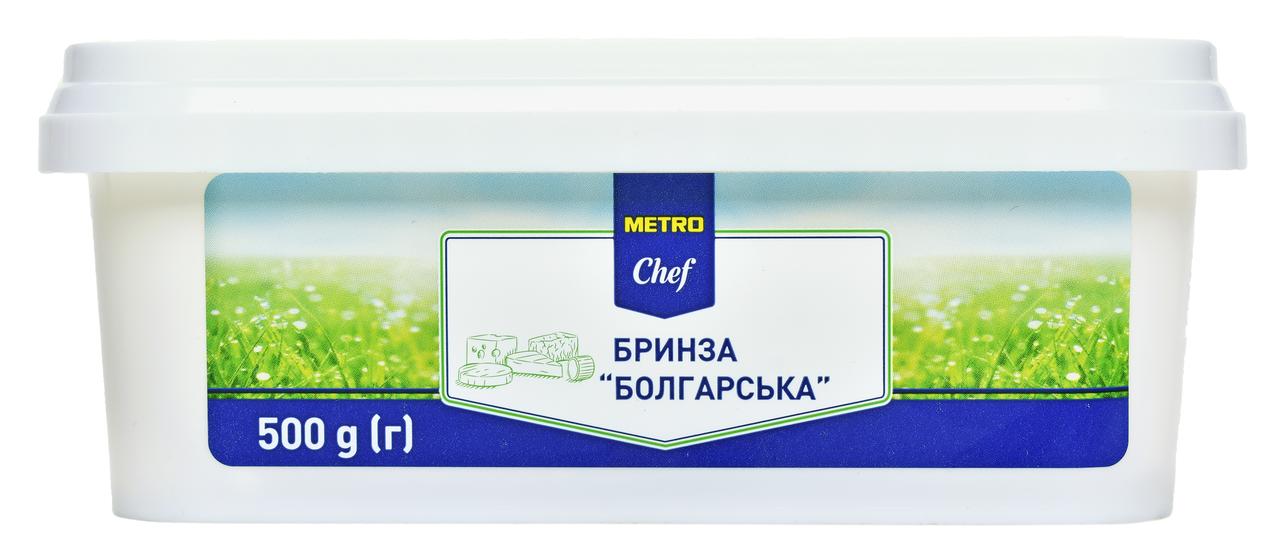 Сыр Metro Chef Брынза Болгарская 30% 500г
