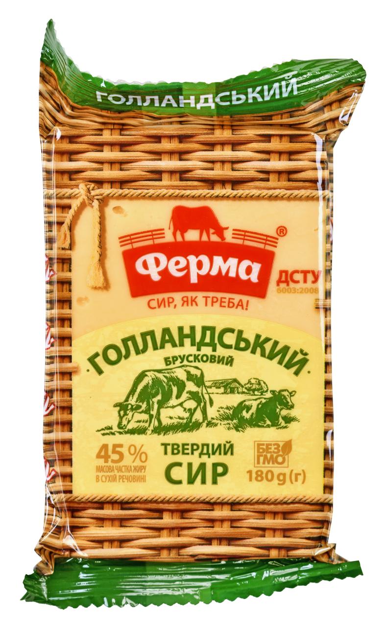 Сыр Ферма Голландский твердый брусковый 45% 180г