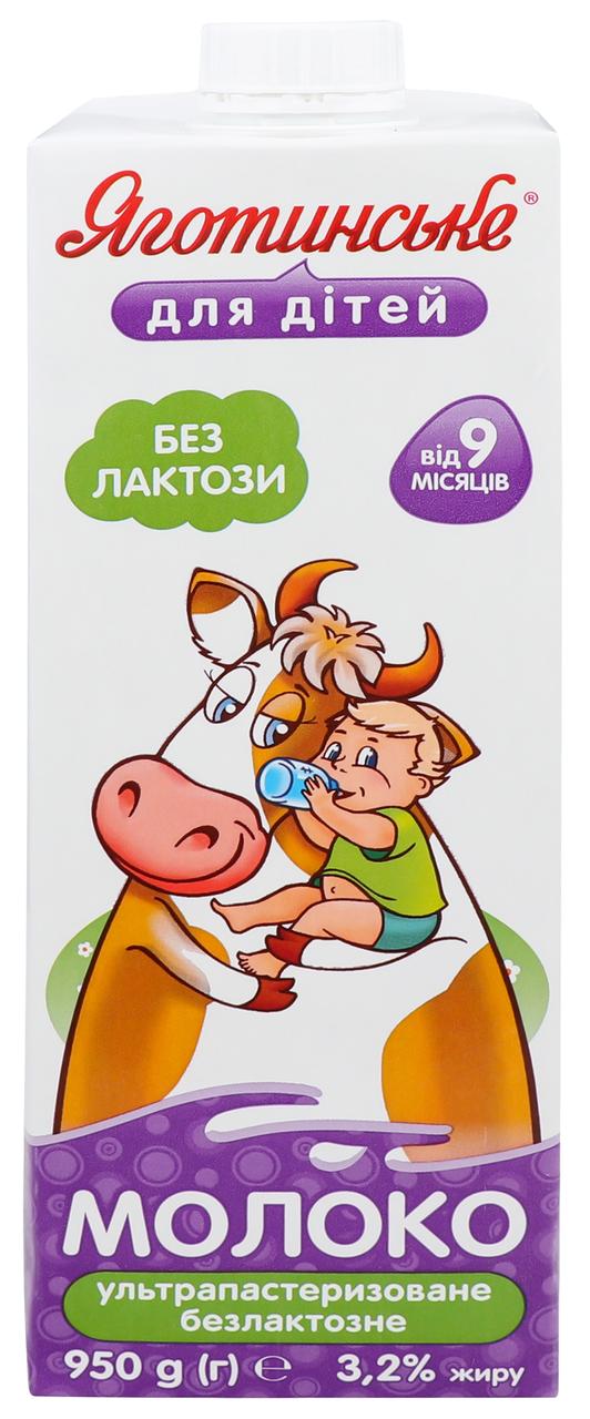 Молоко Яготинське для дітей безлактозне 3.2% 950г