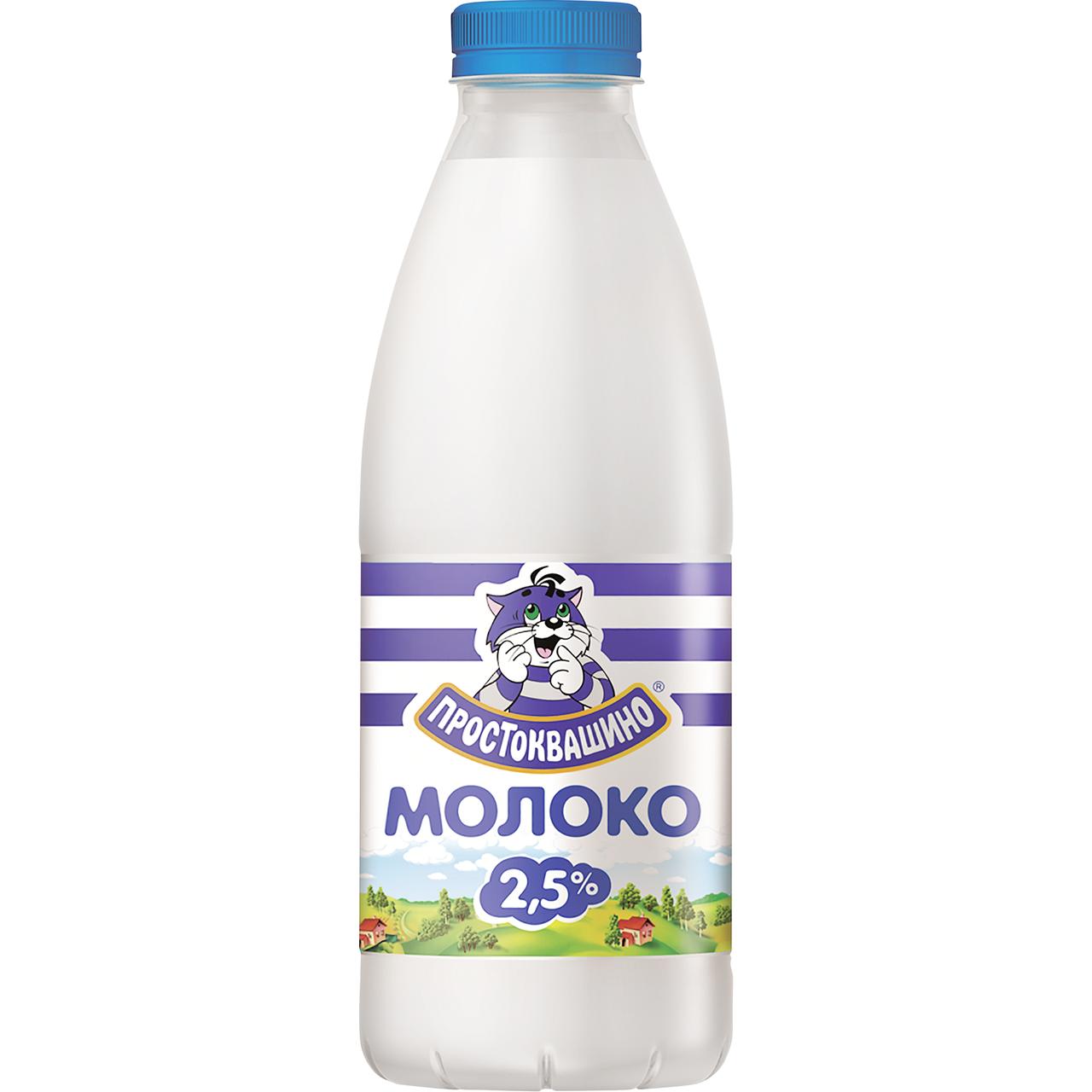 Молоко Простоквашино пастеризоване 2.5% 870г