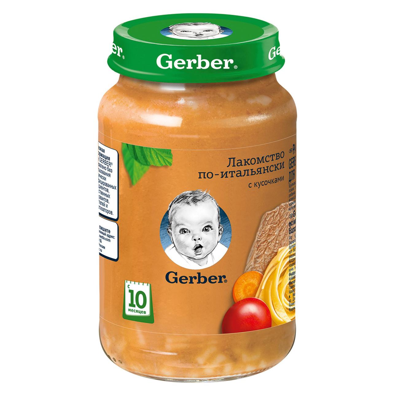 Пюре Gerber Ласощі по-італійськи 190г
