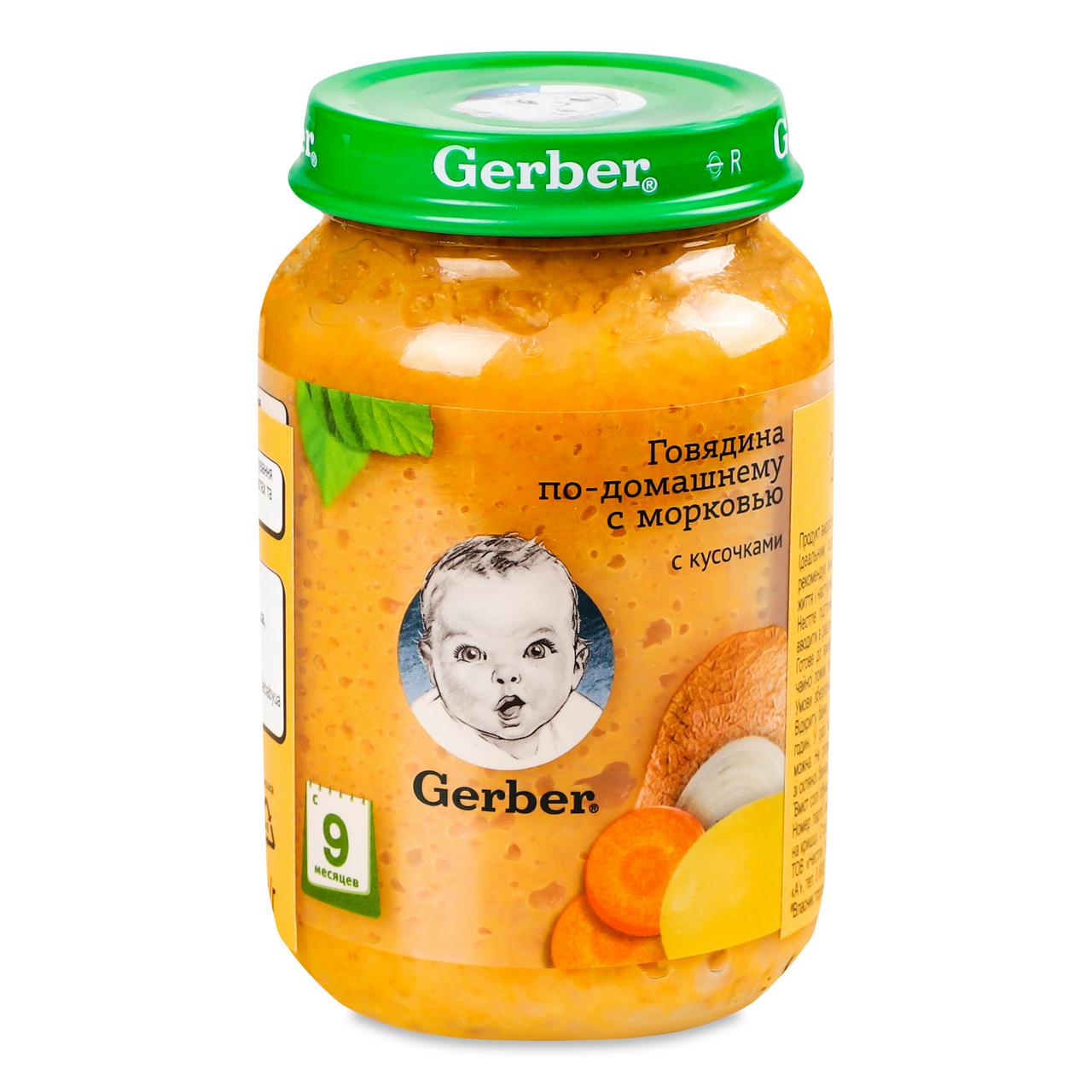 Пюре Gerber Яловичина по-домашньому з морквою 190г