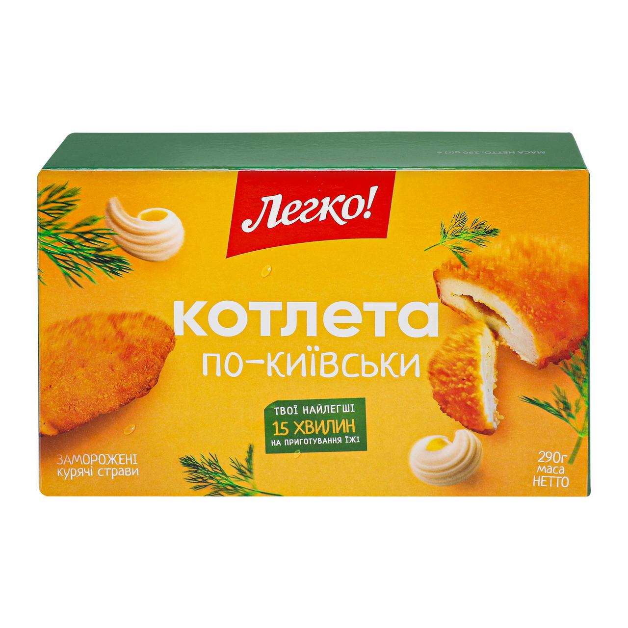 Котлета Легко! По-київськи заморожена 290г