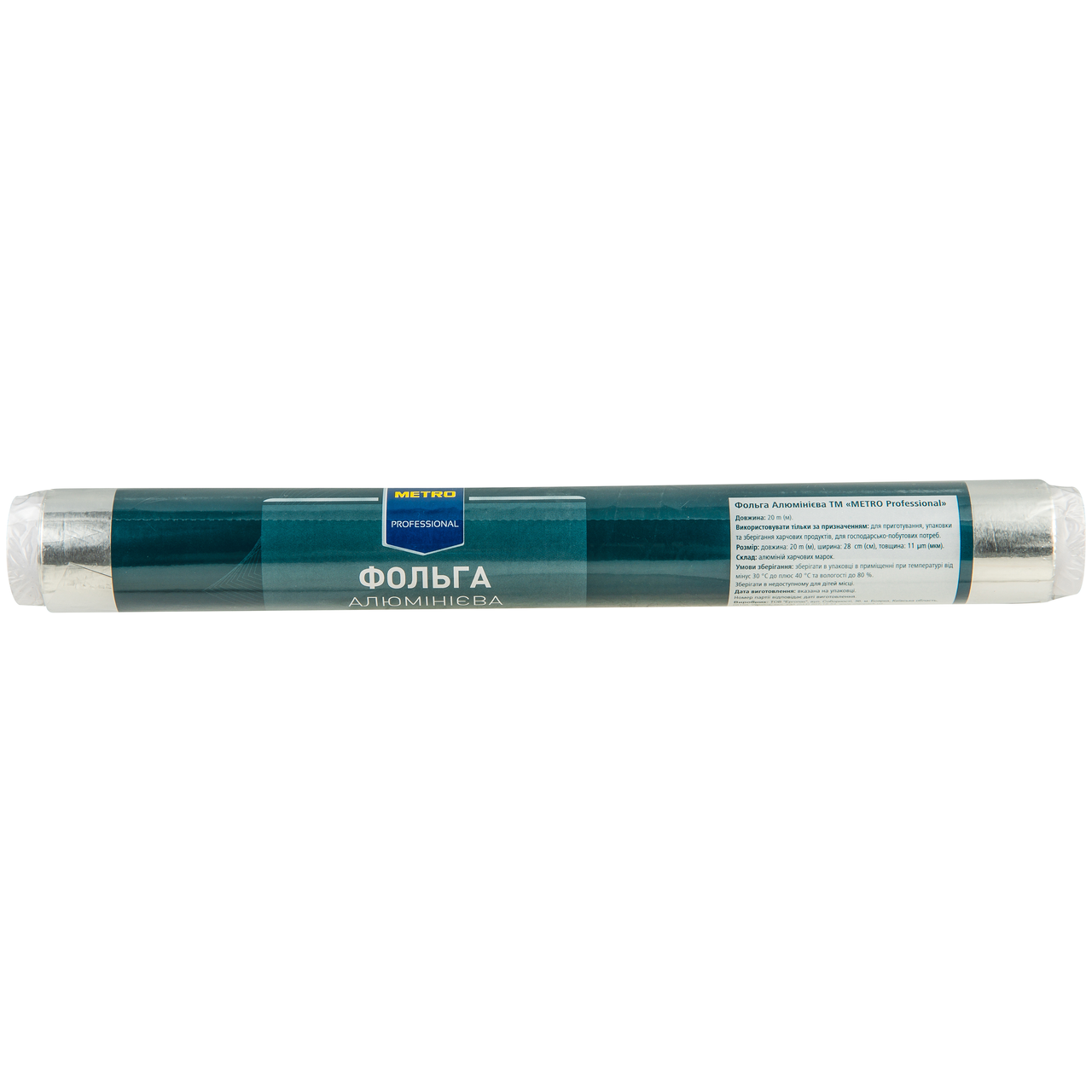 Фольга Metro Professional алюмінієва 20м 1шт
