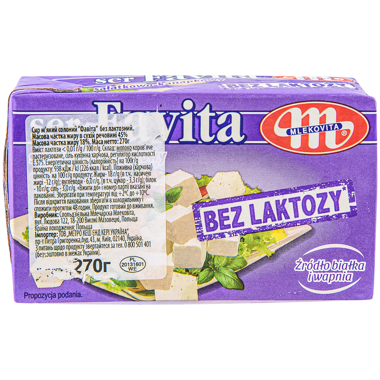 Сир Mlekovita Favita мягкий без лактози 45% 270г