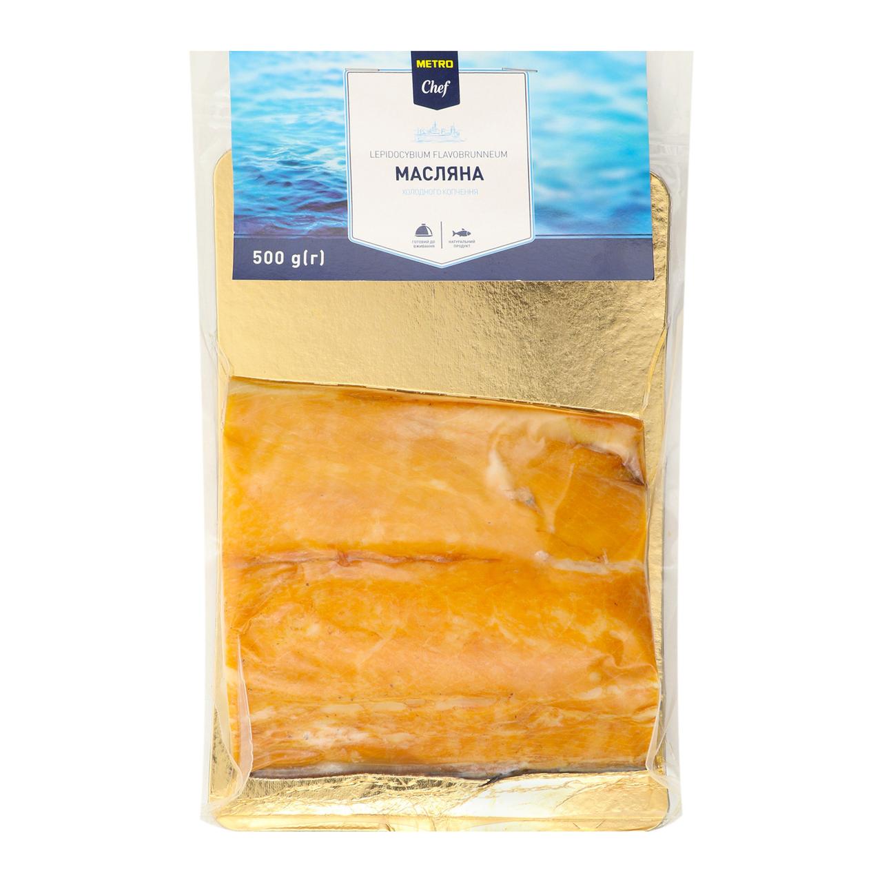 Масляна Metro Chef холодного копчення філе-шматок 500 г
