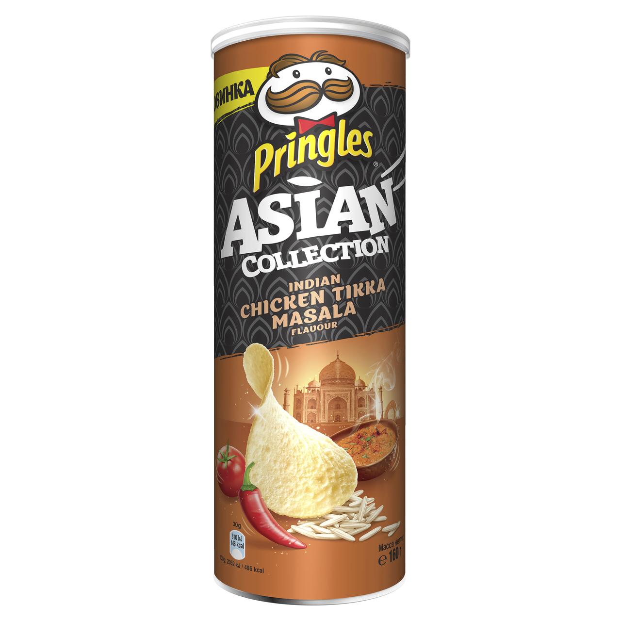 Чіпси Pringles Asian collection Tikka Masala рисові 160г