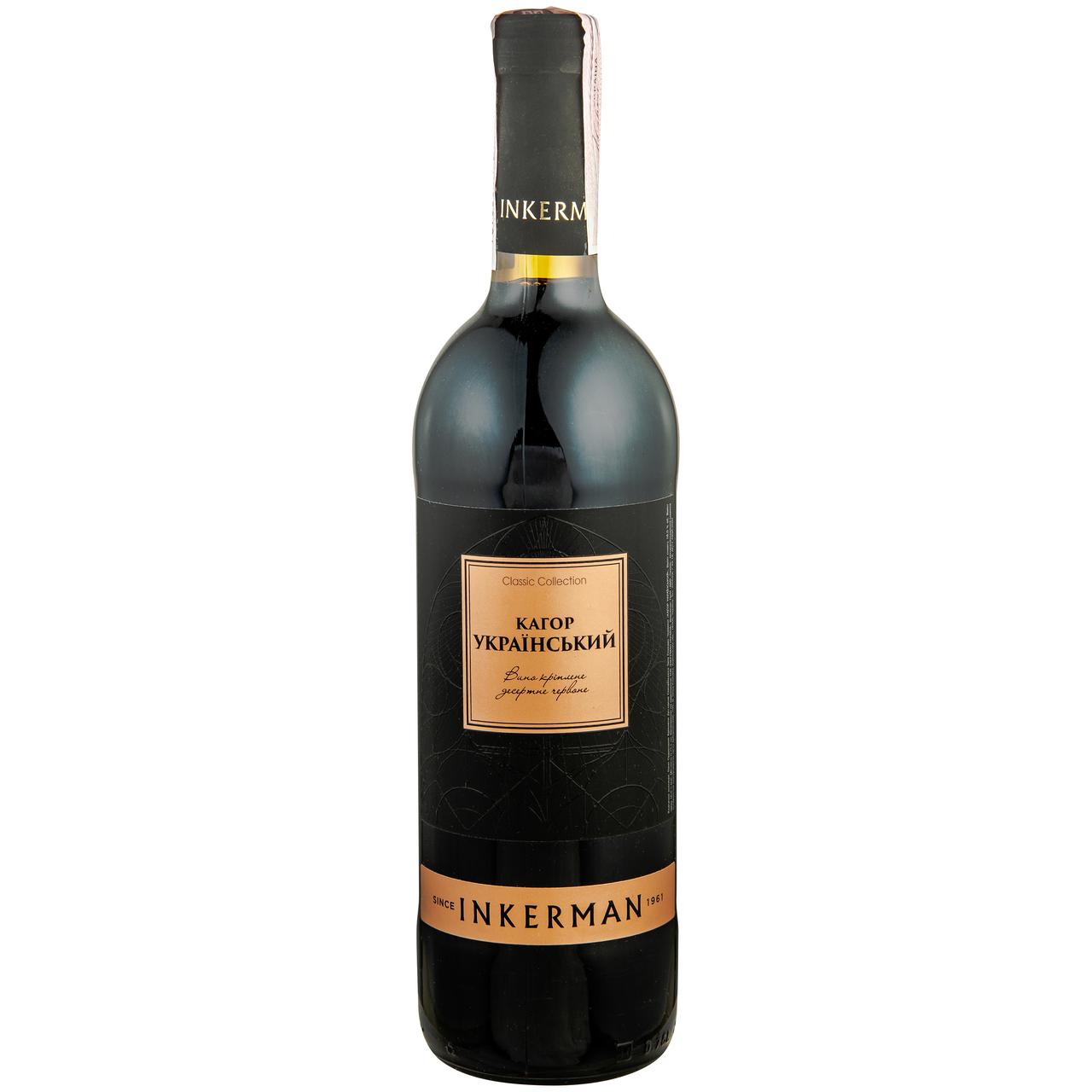 Вино Inkerman Кагор Український червоне солодке 16% 0.75л
