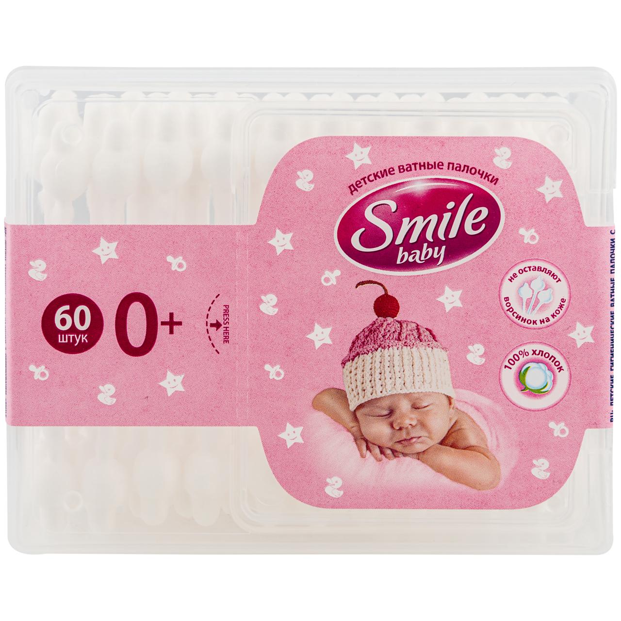 Палички ватні Smile Baby з обмежувачем 60шт/уп