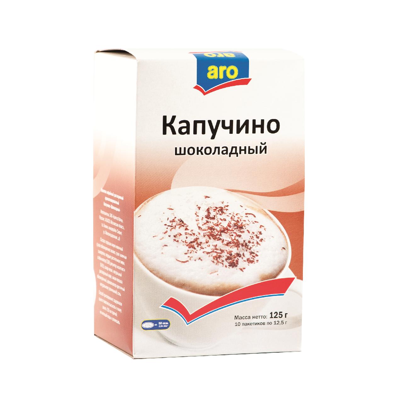 125Г ARO КАПУЧИНО ШОКОЛАДНЫЙ