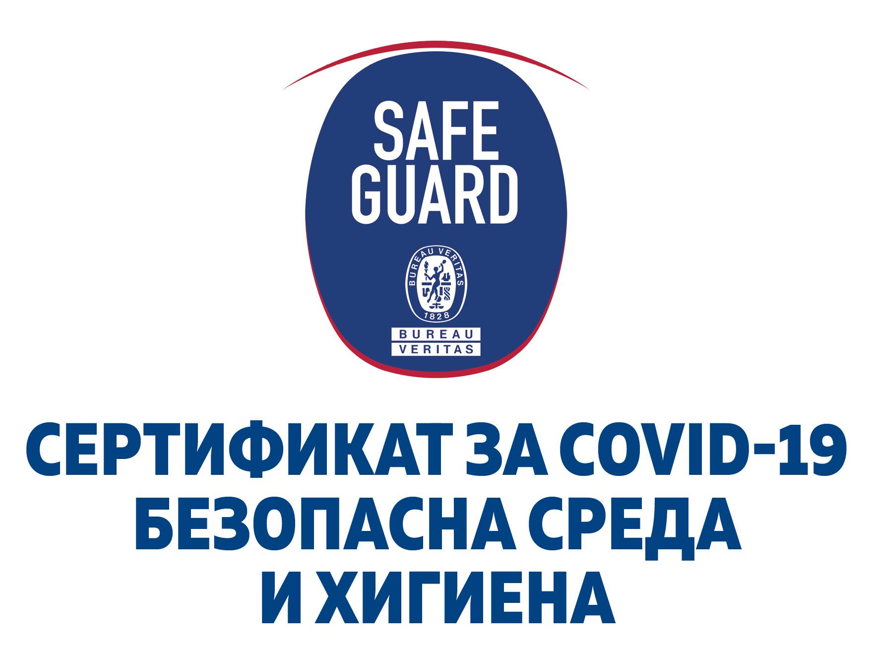 Сертификат за ковид безопасна среда и хигиена