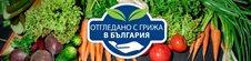 Отгледано с грижа в България