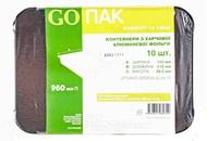 Контейнери Go Пак з харчової алюмінієвої фольги 960мл 10шт