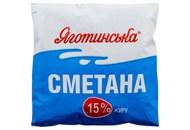 Сметана Яготинська 15% 400г