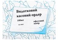 Видатковий касовий ордер Український папір №358688 А5 100шт