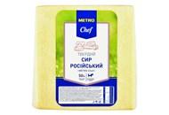 Сир Metro Chef Російський твердий 50% ваговий