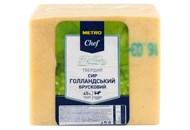 Сир Metro Chef Голландський брусковий твердий 45% ваговий