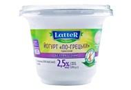 Йогурт LatteR По-Грецьки безлактозний термостатний 2,5% 200г