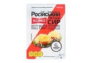 Сир Комо Російський класичний твердий скибочки 50% 150г
