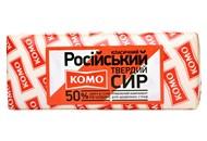 Сир Комо Російський класичний твердий 50% ваговий