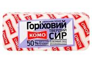 Сир Комо Горіховий з волоським горіхом твердий фасований 50%