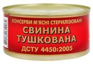 Свинина Здорово тушкована стерилізована 325г