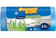 Пакети для сміття Фрекен Бок з ручками 35л 30шт