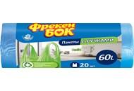 Пакети для сміття Фрекен Бок з ручками 60л 20шт