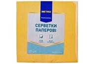 Серветки паперові Metro Professional жовті 3-шарові 20шт