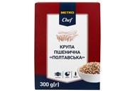 Крупа пшенична Metro Chef Полтавська №3 4шт*75г 300г