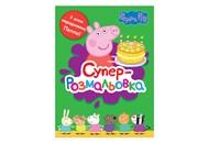 Книга Суперрозмальовка Свинка Пеппа зелена
