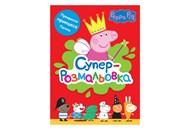 Книга Суперрозмальовка Свинка Пеппа червона