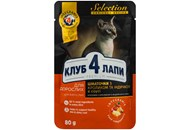 Корм для котів Club 4 Paws Select Преміум кролик-індичка 80г