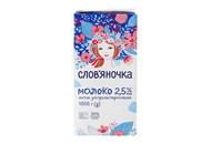 Молоко Слов`яночка питне ультрапастеризоване 2,5% 1000г
