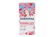 Молоко Слов`яночка питне ультрапастеризоване 3,2% 1000г
